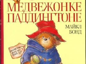 Бонд Все о медвежонке Паддингтоне худ. Фортнум