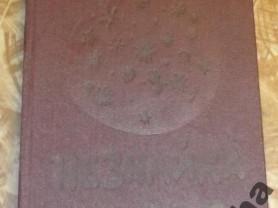 Носов Незнайка на луне