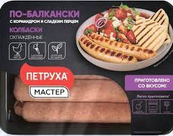 Колбаски по Балкански 2,4кг (4 лотка)