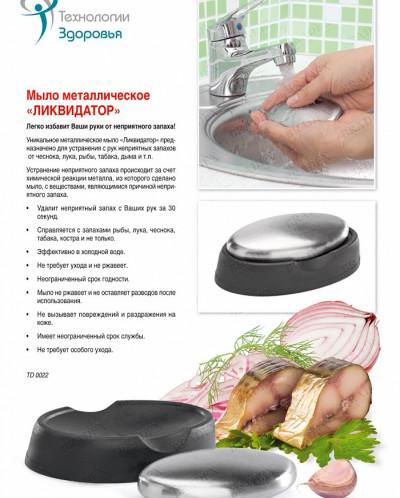 Мыло металлическое «ЛИКВИДАТОР» (Magic Soap)