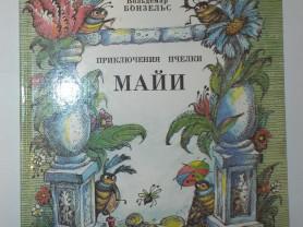 Бонзельс Приключения пчелки Майи