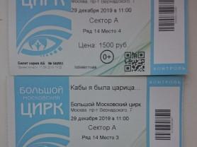 билеты в цирк на Вернадского 29.12 обмен