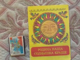 Родина наша солнышка краше: Пословицы народов СССР