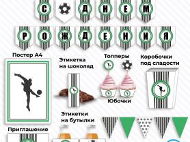 Набор для оформления дня рождения в стиле Футбол