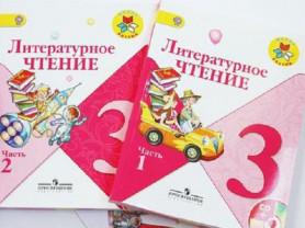 Литературное чтение 3 класс школа России