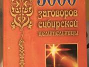 Степанова - 5000 заговоров сибирской целительницы