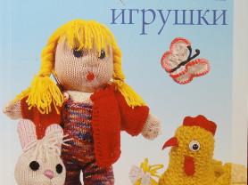 Книга Вязаные игрушки