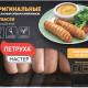 Колбаски оригинальные 2,4кг (4 лотка)