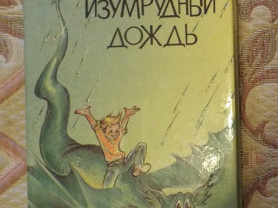 Кузнецов Изумрудный дождь Худ. Бороздина 1993