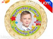 Медали на выпускной в Детском саду с фотографией.