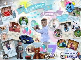Фотоплакат для мальчика