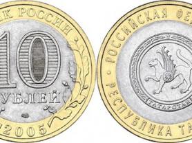 Монета 10 Рублей 2005 год Республика Татарстан