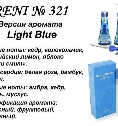 №321 D&G Light Blue.