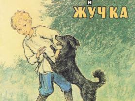 Гарин-Михайловский Тема и Жучка Худ. Штеренберг