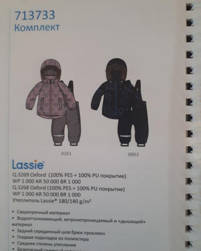 lassie зимний комплект 713733