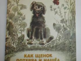 Георгий Балл Как щенок потерял и нашел свой голос