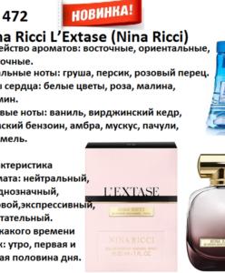 472 аромат направления L'Extase ( Nina Ricci )(100 мл)