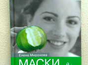 """Книга """"Маски для лица"""" Е.Миронова"""