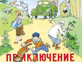 Маршак Приключение в дороге Худ. Узбяков (новая)