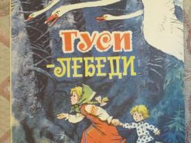 Гуси-лебеди Худ. Савченко 1976