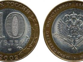 10 Рублей 2002 год Министерство иностранных дел