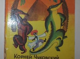 Чуковский Сказки Худ. Дувидов 1993
