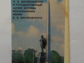 Дом-музей Циолковского и Государственный музей