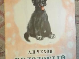 Чехов Белолобый Худ. Писаревский 1979