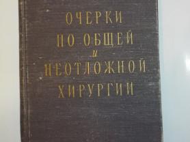 Стручков Очерки по общей и неотложной хирургии