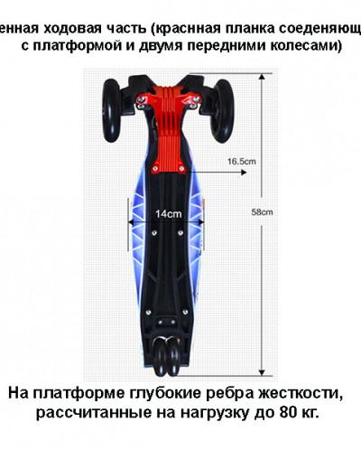 САМОКАТ SCOOTER ROVER MAXI, №7, 4- КОЛЕСНЫЙ, СВЕТЯЩИЕСЯ КОЛЕ