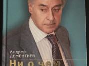 Андрей Дементьев - Ни о чем не жалейте вдогонку
