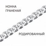 Браслет Нонна с алмазной огранкой родированный (0,60)