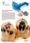 Щетка самоочищающаяся для животных (Pet zoom self cleaning g