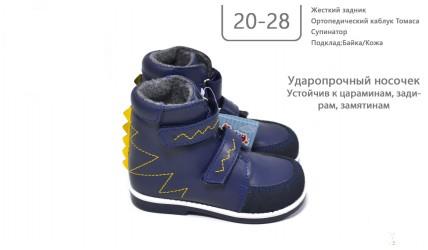 Ботинки Дракоша 1.1 синий+желт гребешок + син ударопрочн нос