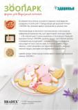 Форма для вырезания печенья «ЗООПАРК» (Moulds for 15 cookies