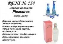 154 аромат направления Pleasures (Estee Lauder) (100 мл)