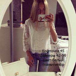 Кофточка 45