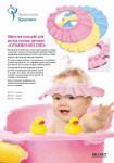 Шапочка - козырёк для мытья головы детская «КУПАЕМСЯ БЕЗ СЛЁ