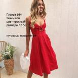 Платье 664