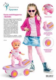 Кукла-скейтбордистка «МОЛЛИ» (Dancing Doll)
