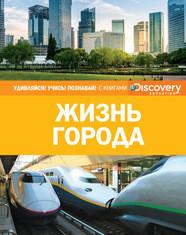 Жизнь города (Discovery Education)