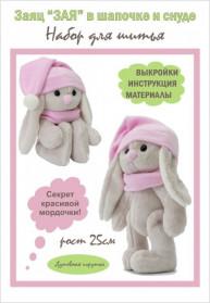 """Набор для шитья игрушки """"Зая в шапке и снуде"""", арт.1301"""