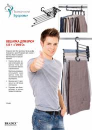 Вешалка для брюк 5 в1 «ГИНГО» (Magic trousers hanger)