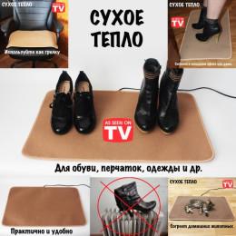 Коврик с подогревом для сушки обуви и обогрева, 55Х33см
