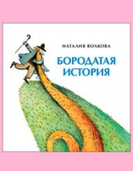 Бородатая история. Книжка-малышка