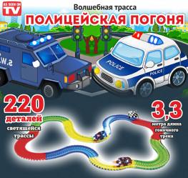 Волшебный трек/трасса Magic Tracks Полицейская Погоня, 220 д