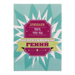 """Открытка """"Гений"""", 10,5 × 7,5 см"""