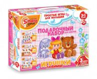 """Смарт.Подарочный набор для девочек """"Любимые игрушки"""" 3 в 1"""
