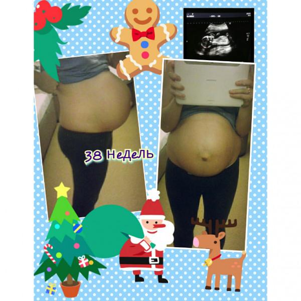 38 неделя беременности отзывы беременных 54