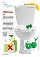 Шары магнитные для чистки туалета 2шт (WC BALL, 2pcs)